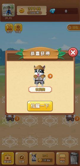 旺财小屋游戏官方版图2: