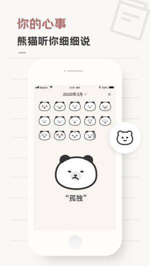熊猫心情日记APP图4