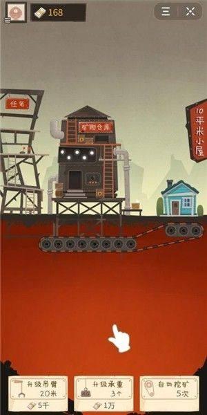 我家挖矿游戏最新红包版图片1