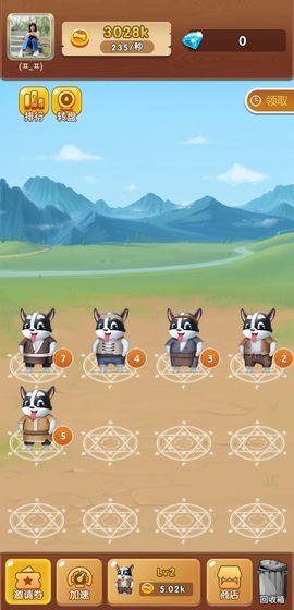 旺财小屋游戏官方版图片1
