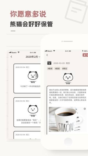 熊猫心情日记APP图5