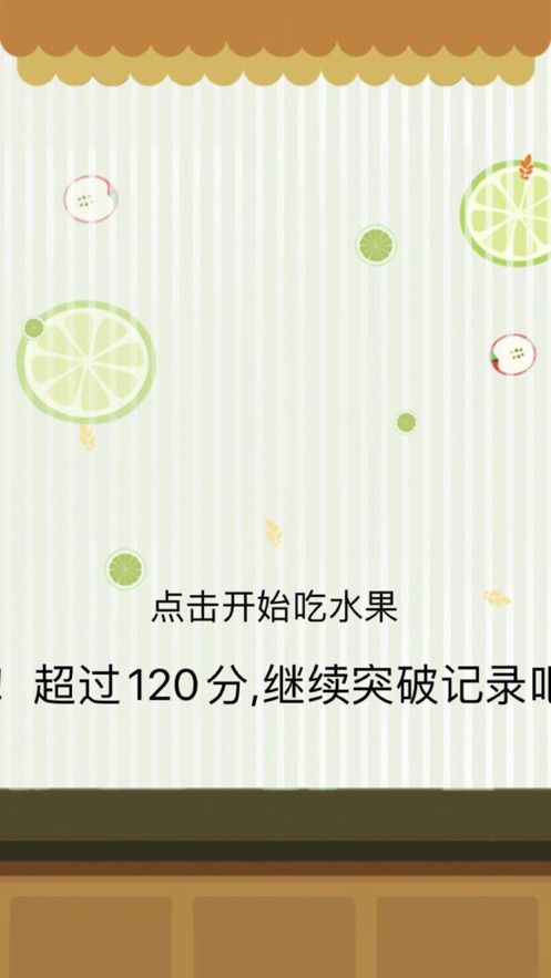 吃水果APP手机版图1: