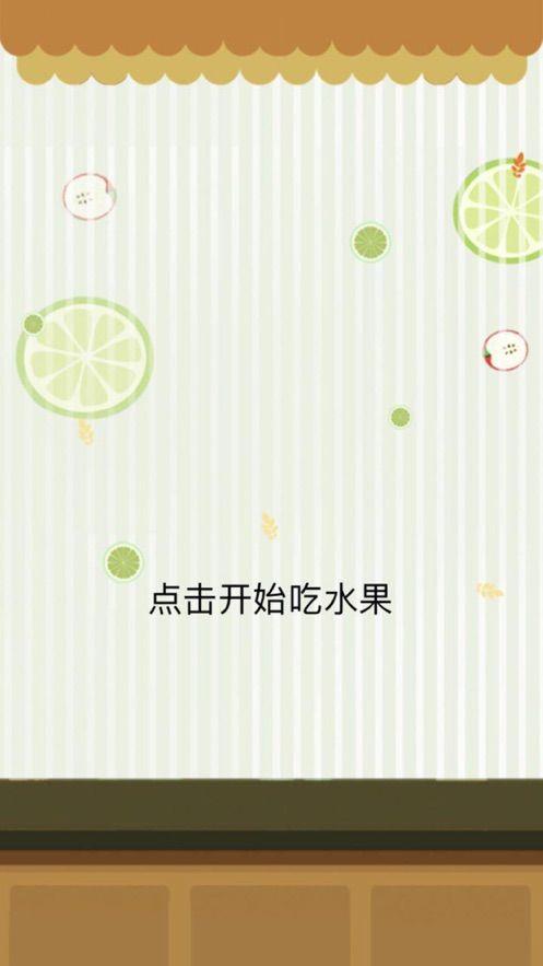 吃水果APP手机版图3: