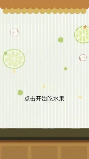 吃水果APP图3