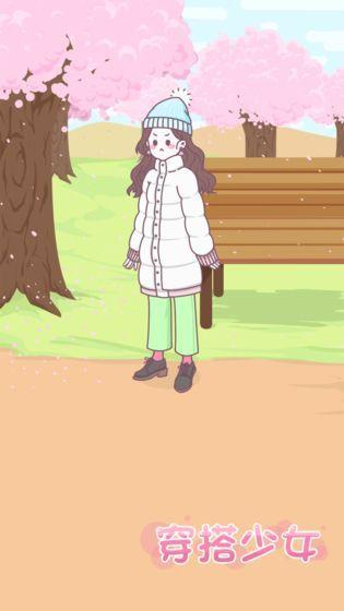 日系穿搭少女安卓无限金币修改版图片1