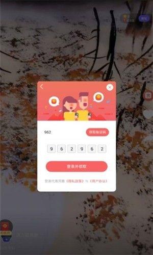 火音短视频APP手机红包版图3: