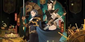 剑与远征神话英雄进阶材料需要多少?各等级英雄合成消耗表图片3