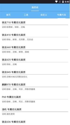 画质阁8.0官方版图3