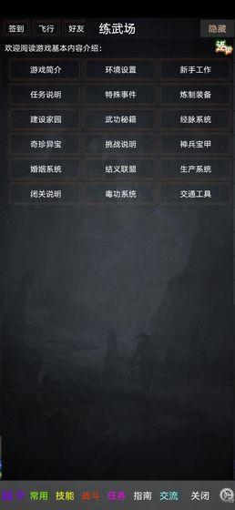 踏剑mud手游正式版官网版图3: