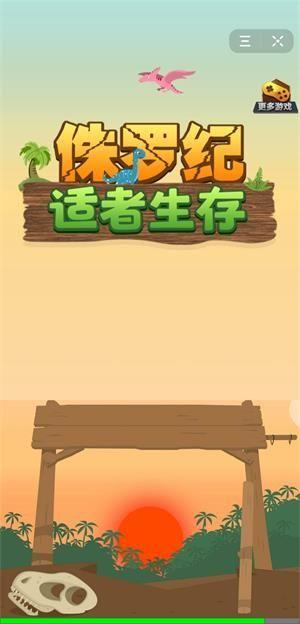 侏罗纪适者生存游戏安卓手机版图2: