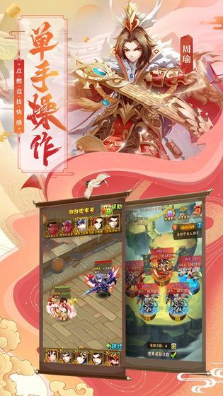 三国少帝手游安卓最新版图3: