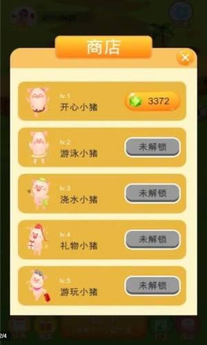 福气养猪场红包版图1
