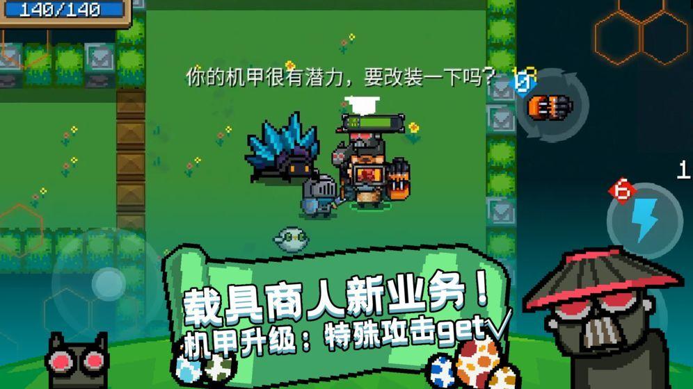 元气骑士2.6.6无限金币钻石无敌破解版图4: