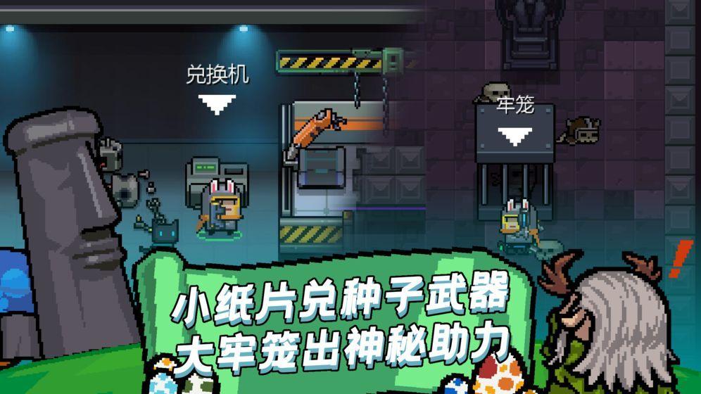 元气骑士2.6.6无限金币钻石无敌破解版图3: