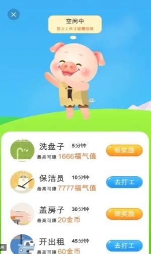 福气养猪场红包版图2