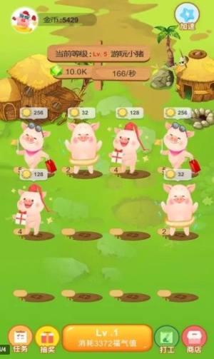福气养猪场游戏领红包福利版图片1