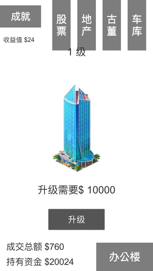 股市大亨模拟炒股致富安卓无限金币版图2: