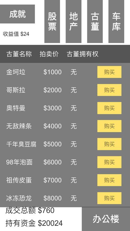 股市大亨模拟炒股致富安卓无限金币版图3: