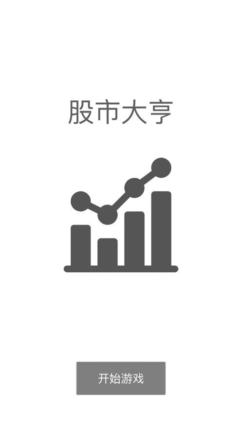 股市大亨模拟炒股致富安卓无限金币版图4: