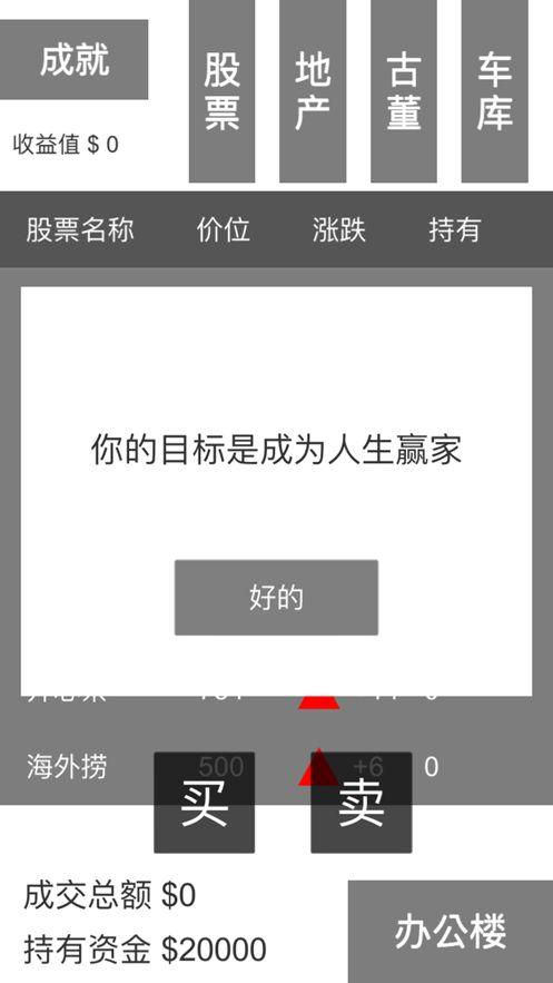 股市大亨模拟炒股致富安卓无限金币版图1: