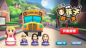 校车模拟器三个女儿游戏图3