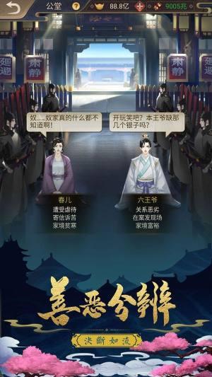 京都神探官网版图1