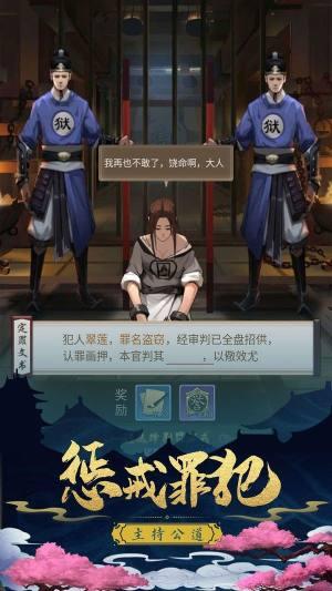 京都神探官网版图3