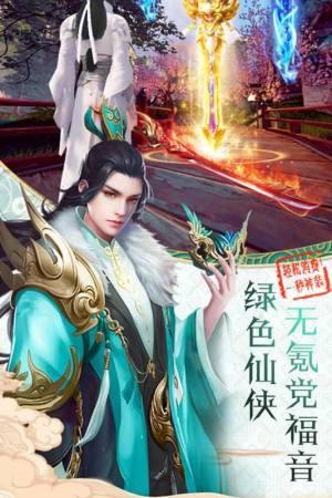寻仙问情记之剑啸情歌手游最新官网版图片1