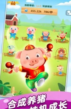 福气满满猪小程序图3