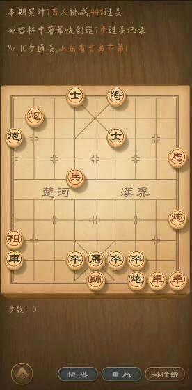 天天象棋残局挑战174期通关攻略:残局挑战174关破解方法图片2