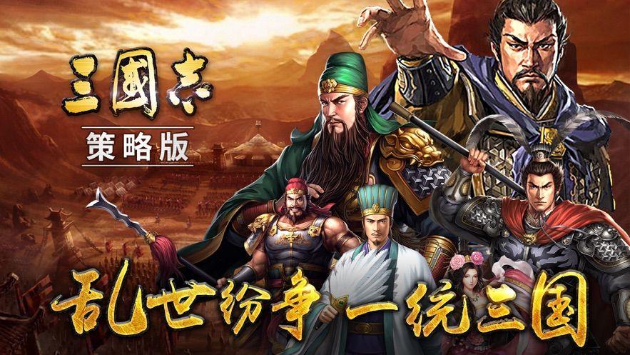 三国志策略版手游官网正版图4: