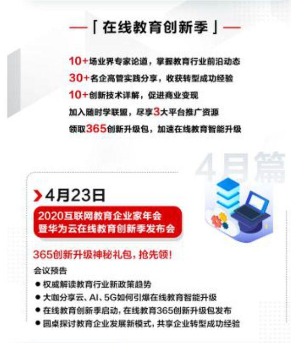华为云在线教育创新季线APP官方版图1: