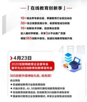 华为云在线教育创新季线平台图1