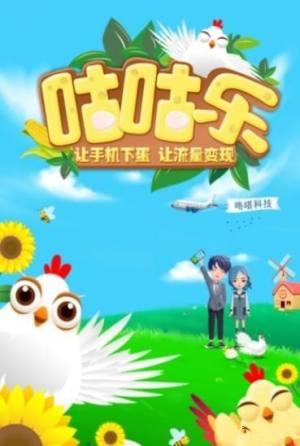 GGC咕咕乐养鸡app最新红包版图片1