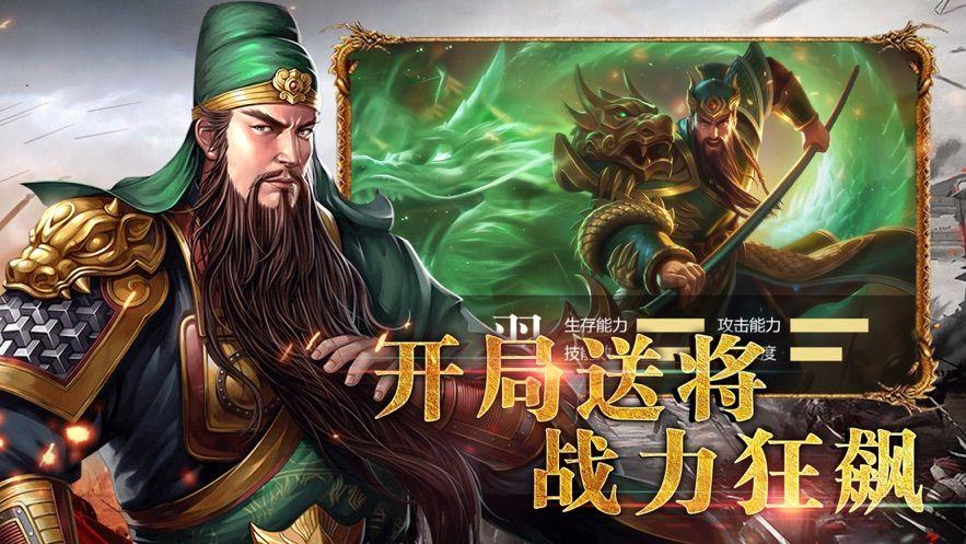 三国志策略版手游官网正版图2: