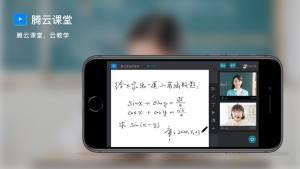 腾讯腾云课堂APP学生端图片1