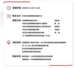 华为云在线教育创新季线平台图3