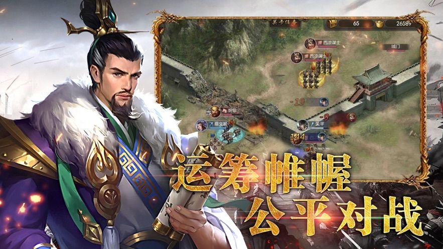 三国志策略版手游官网正版图1:
