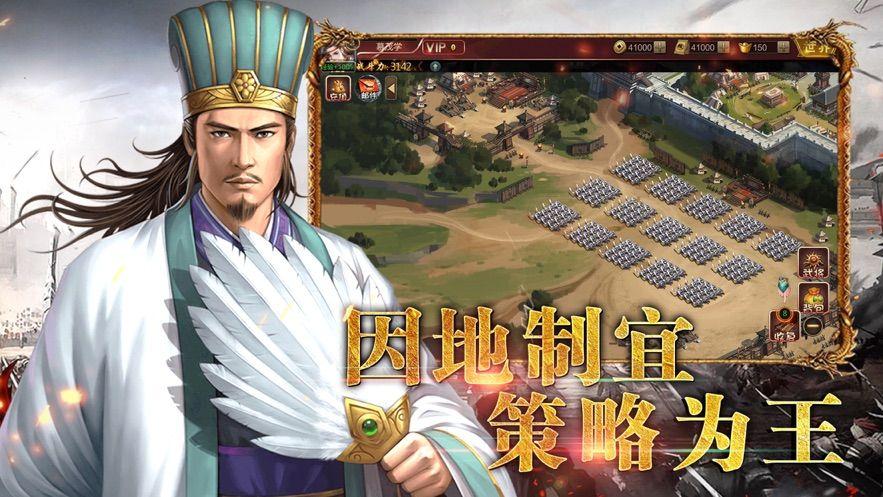 三国志策略版手游官网正版图片1