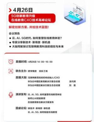 华为云在线教育创新季线平台图2