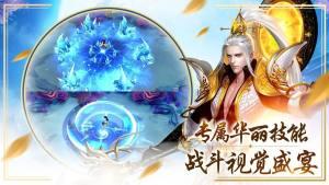 帝霸天下雪舞夜歌手游正式版官网版图片1