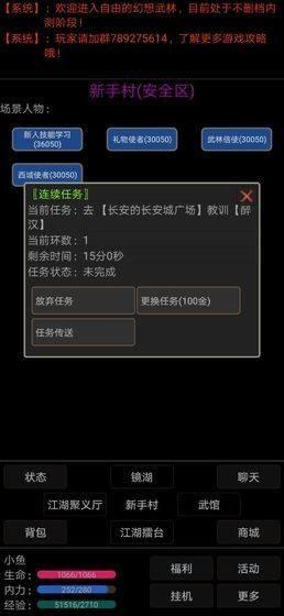 幻想武林MUD破解版图3