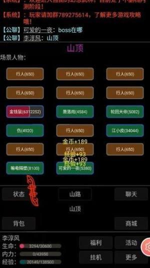 幻想武林MUD破解版图1