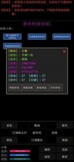 幻想武林MUD破解版图4