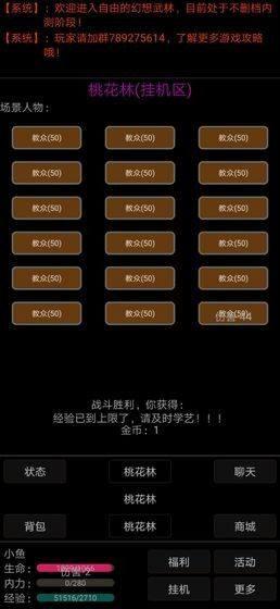 幻想武林MUD破解版图2