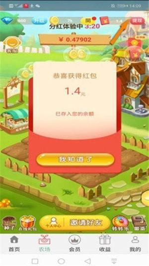 筑梦庄园种植游戏免费领红包版图片1
