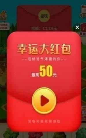 口袋果园app红包版图2