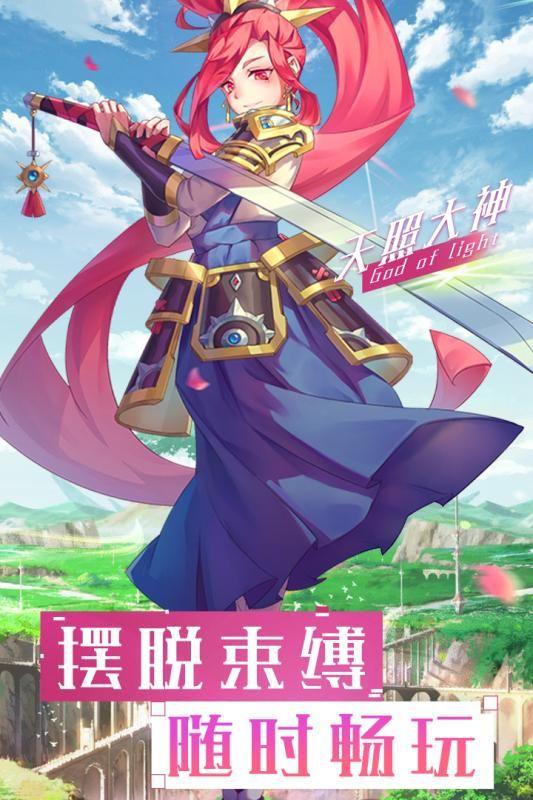 神谕之歌手游官方网站下载正式版图4: