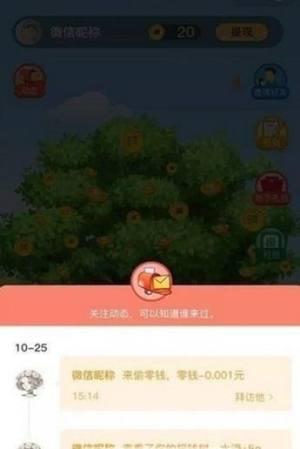 口袋果园app领红包免费版图片1