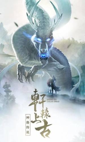 太古诛仙山海异兽录手游官方最新版图片1